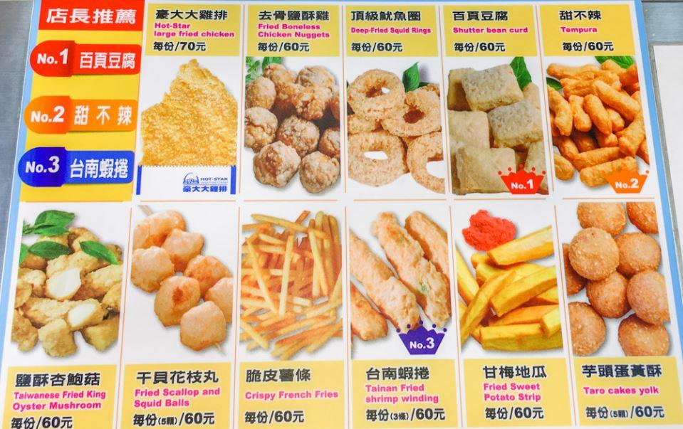 Hot Star Chicken Cutlet Menu - Shilin Night Market