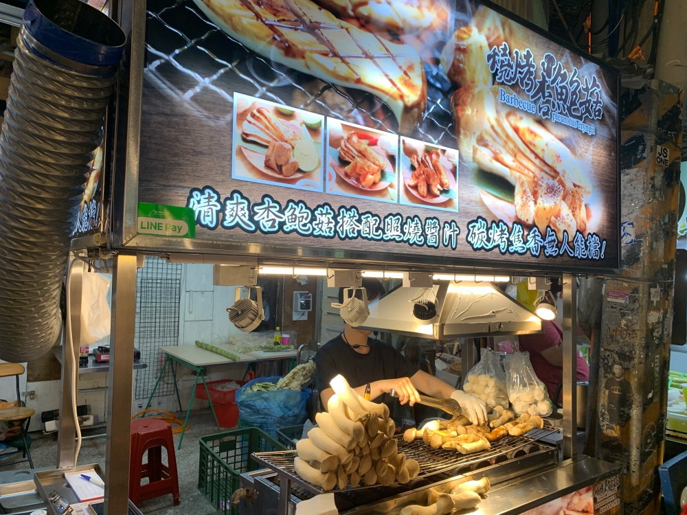 Grilled King Oyster Mushroom in Shilin Night Market